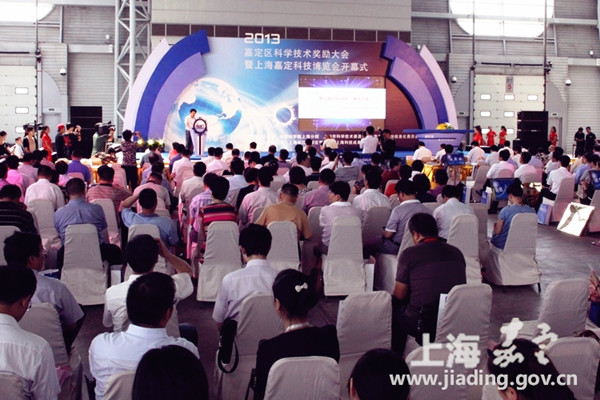 Jiading holds high-tech expo