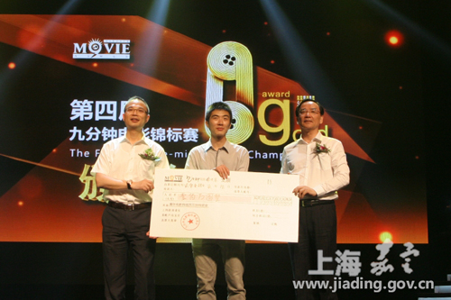 Short film award ceremony in Jiading