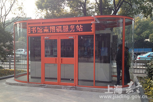Smart library opens in northwest Shanghai