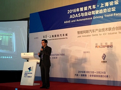 Anting holds forum on autonomous driving