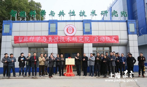 Smart science research institute opens in Jiading
