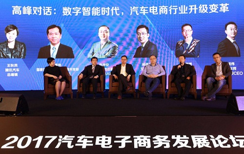 Auto e-commerce forum opens in Anting