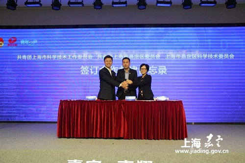 Jiading forum promotes youth entrepreneurship and innovation