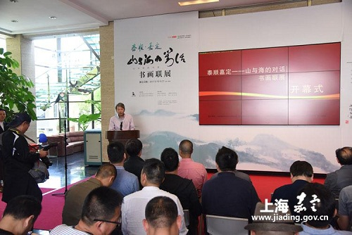 Jiading-Taishun painting and calligraphy exhibition opens