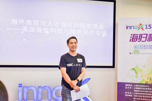 Overseas Chinese show off startup projects in Jiading