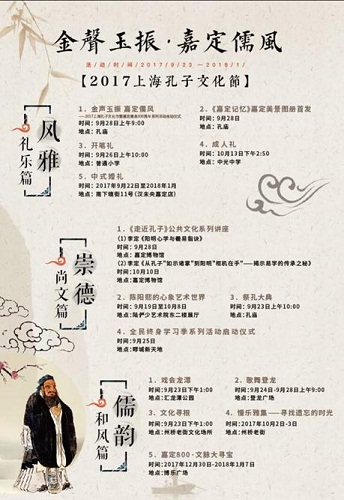Things to do at the Confucius Cultural Festival