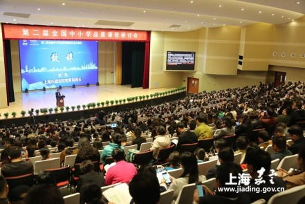 Experts gather in Jiading to discuss curriculum reform