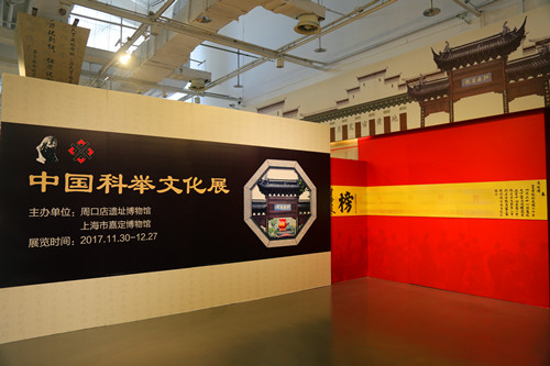 Jiading Museum showcases imperial exam culture in Beijing