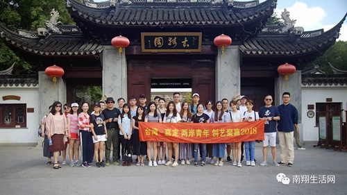 Students from Taiwan tour around Jiading