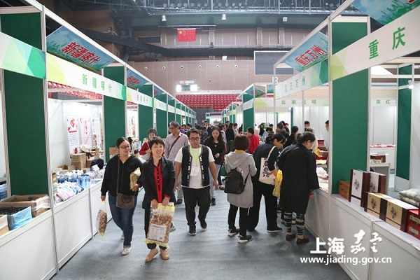 Trade fair opens to help Shanghai's counterpart areas
