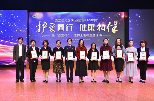 Jiading honors 'Best Nurses of 2019'