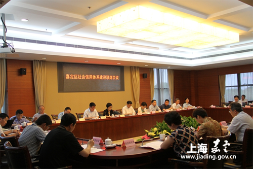 Jiading vows to promote social credit system construction