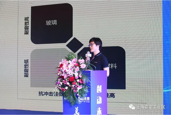 Global hi-tech startup teams compete in Jiading