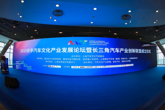 Forum promotes auto culture industry in Jiading